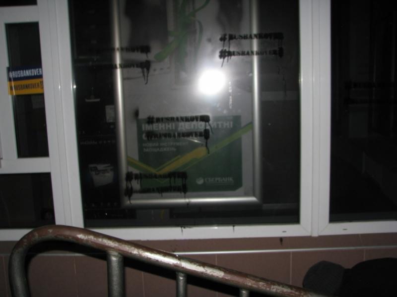 Радикалы установили палатки уцентрального офиса Сбербанка вКиеве