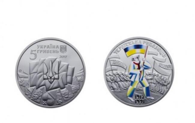 Нацбанк вводит памятную 5-гривневую монету к 100-летию революции