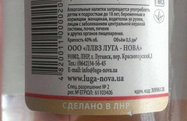 """Сюрприз из """"ЛНР"""". И """"Тедис Украина"""", и в АМКУ нашли водку из Луганска"""