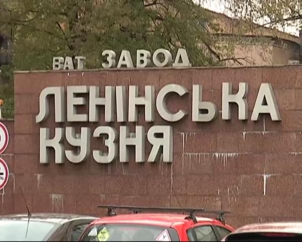 """Порошенко, наконец, декоммунизировал завод """"Ленинская кузня"""""""