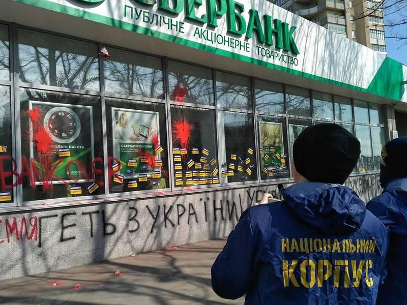 Нацбанк просит активистов и общественников дать российским банкам спокойно уйти из Украины