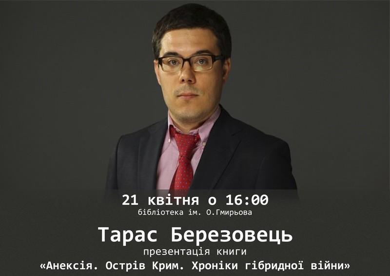 В Николаеве Тарас Березовец презентует свой «Остров Крым»