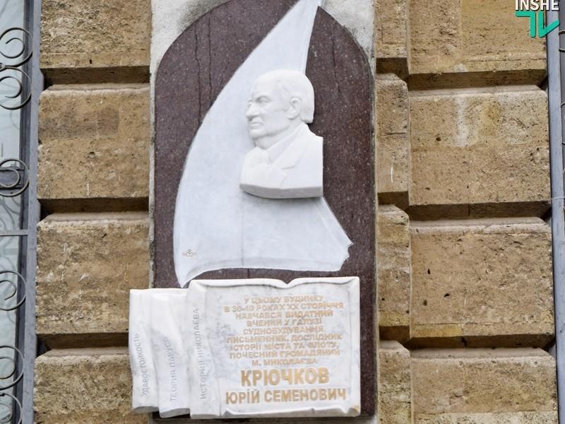 Ученому, историку и просто прекрасному человеку: в Николаеве открыли мемориальную доску Юрию Семеновичу Крючкову