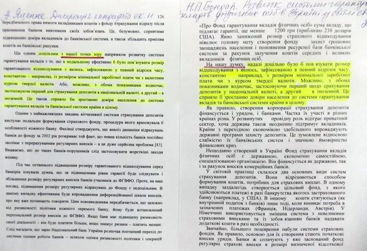 И диссертация Яценюка плагиат страниц Інше ТВ  1e5aec0 yatsenuk plagiat 3697