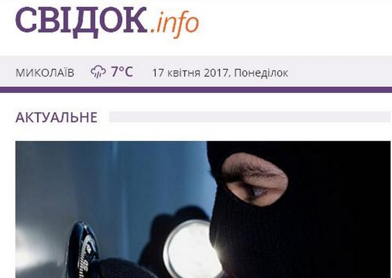 В Николаеве ограбили редакцию Интернет-издания, которая в последнее время занималась темой деятельности БПП, – денег не взяли, зато взяли ноутбуки
