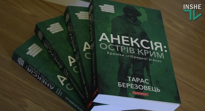 Хроники «Гибридной войны»: в Николаеве презентовали книгу политтехнолога Тараса Березовца