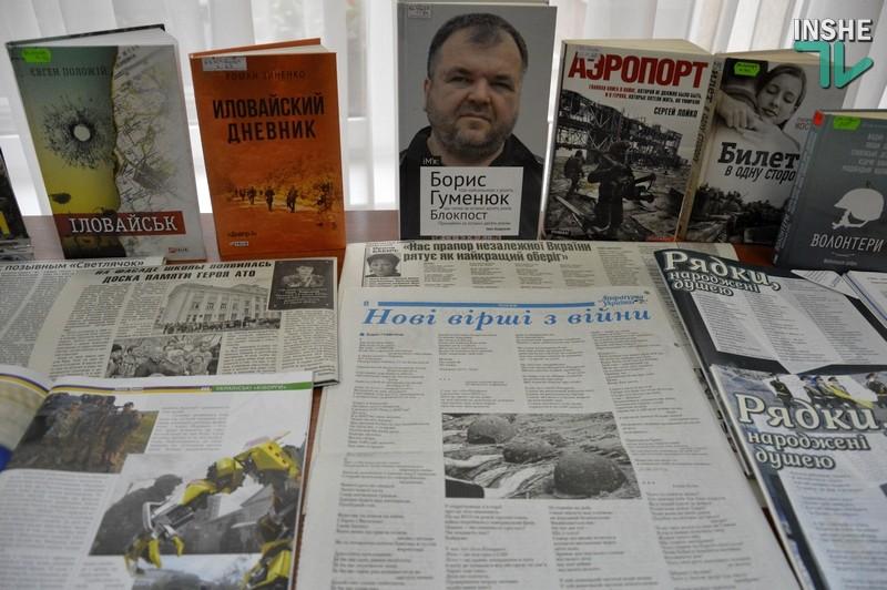 «Николаевская книга»: в библиотеке Кропивницкого открылась 15-я ежегодная выставка городских издательств