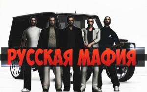 mafia rus