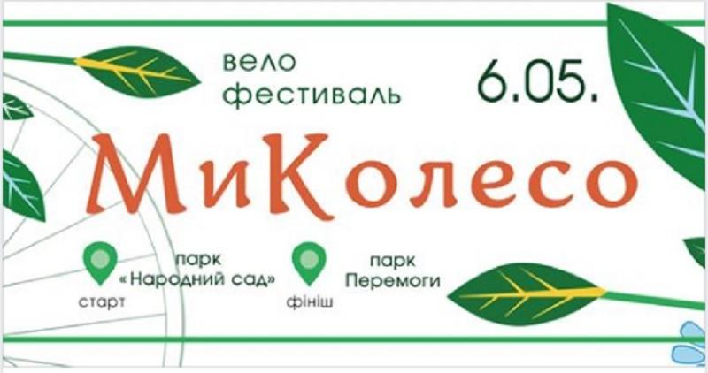 #МиКолесо: в Николаеве в ближайшую субботу пройдет велопробег