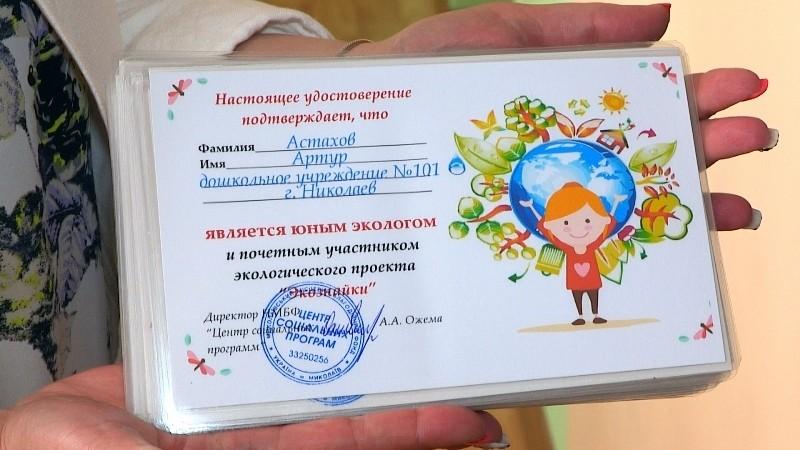 В Корабельном районе Николаева стартовал экологический проект «ЭкоЗнайка»
