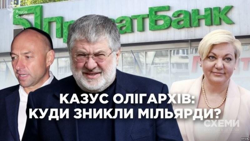 Перед национализацией ПриватБанка из него вывели десятки миллиардов гривен, – СМИ
