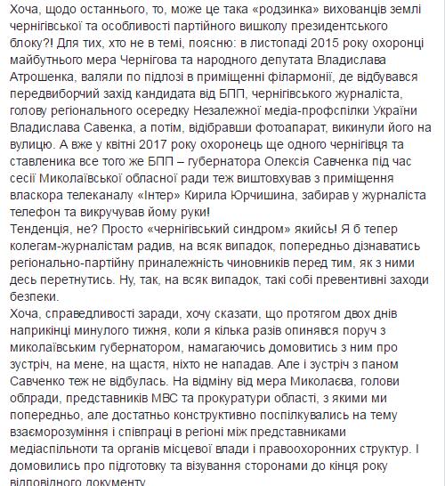 chaika-savchenko 2