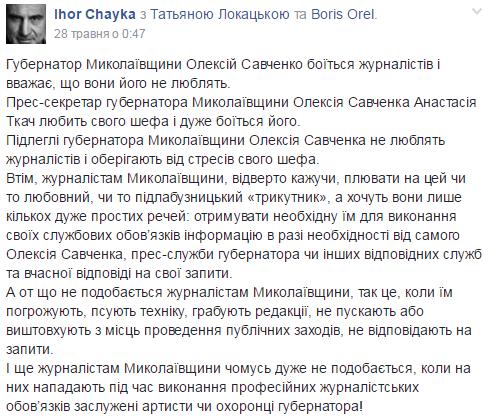 chaika-savchenko