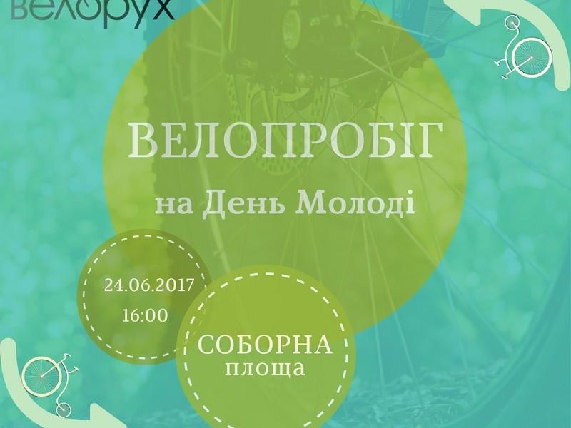 Ко Дню молодежи в Николаеве пройдет масштабный велопробег