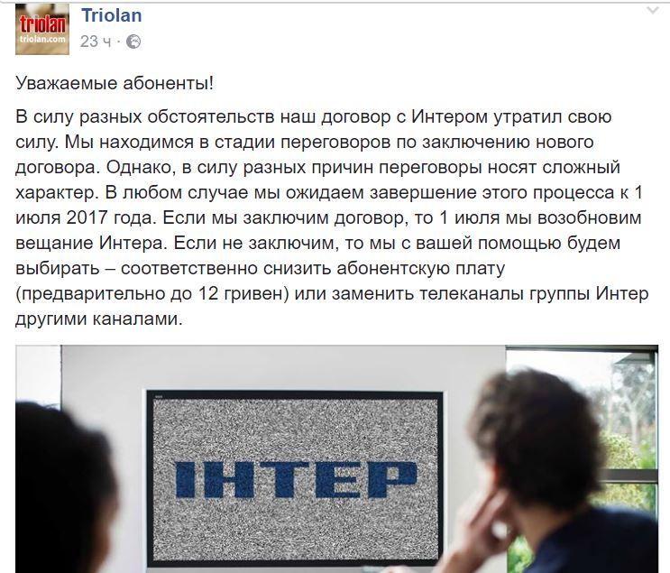 «Интер» подает всуд на«Триолан» всвязи сотключением вещания
