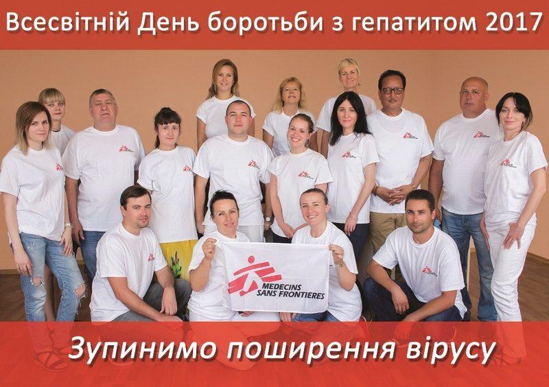В Николаеве «Врачи без границ» предоставят медикаменты и помощь 1 тысяче человек, инфицированных гепатитом С