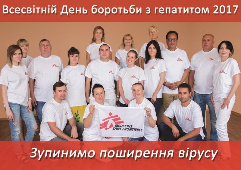 Украина сайт знакомства с гепатитом