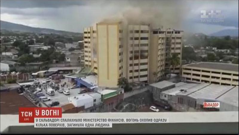 В Сальвадоре горело министерство финансов – люди пытались спастись от огня, выпрыгивая из окон и с крыши