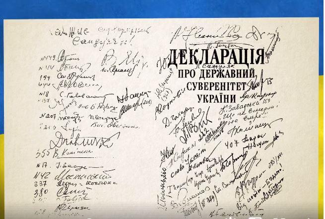 Сегодня – годовщина Декларации о государственном суверенитете Украинского государства