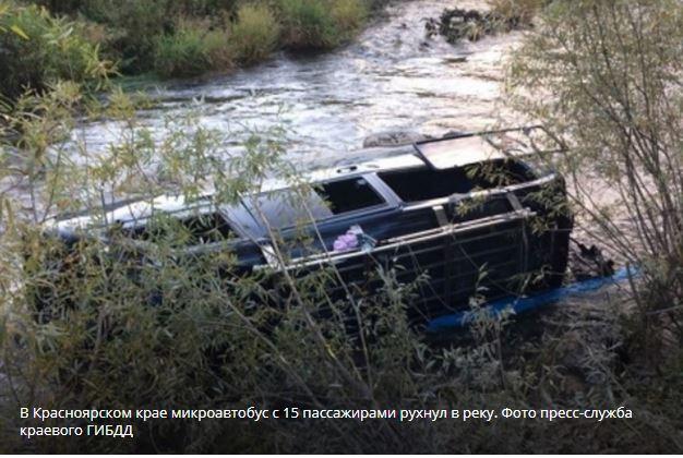 В России автобус с 3-метровой высоты упал в реку – жертв нет