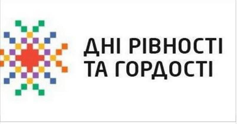 В Николаеве, Херсоне и Одессе ЛГБТ-сообщество проведет  «Дни равенства и гордости»