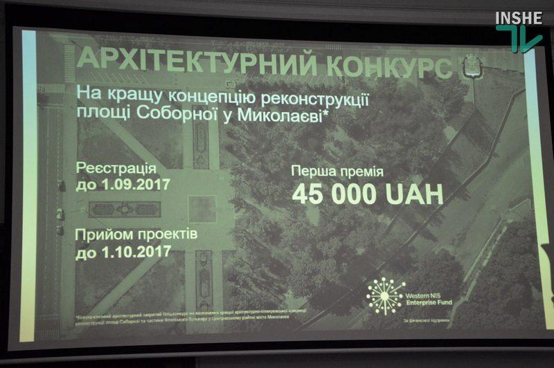 Конкурс на концепцию реконструкции Соборной площади. Мэр Николаева не видит ничего плохого в том, чтобы здесь нельзя было выпить бокал пива