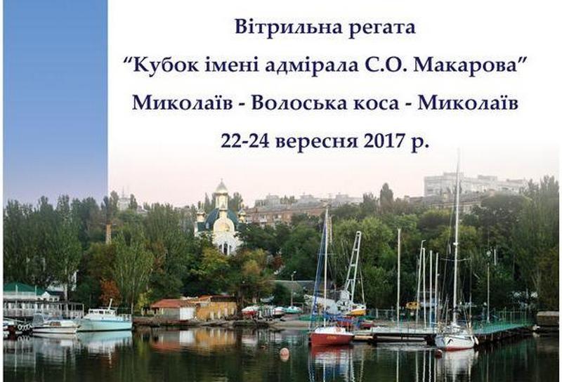 В традиционной николаевской регате на «Кубок им.адмирала С.О.Макарова» приняли участие 26 яхт