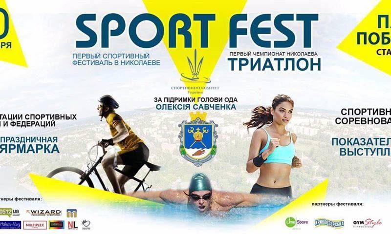 Первые в Николаеве соревнования по триатлону перенесены на неделю