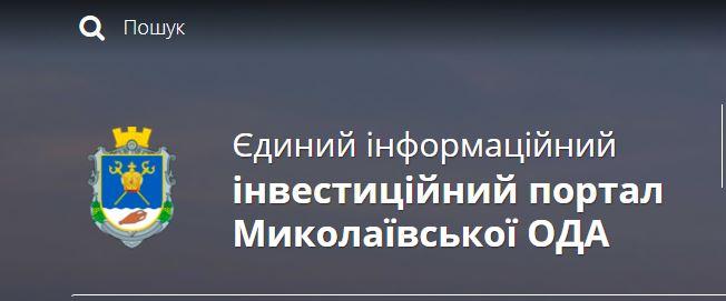 """""""Умный регион"""" для Николаевской ОГА делает компания """"Бис-Софт"""" – в обход Prozorro"""