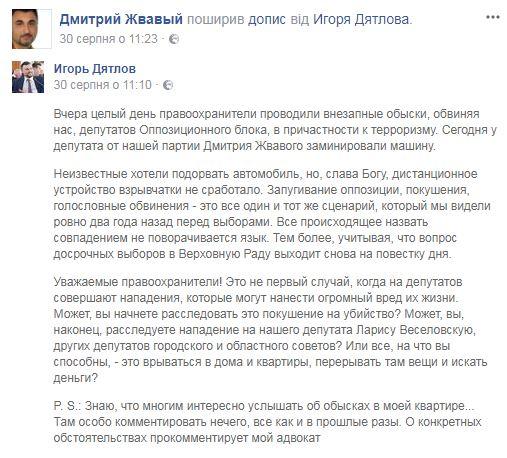 Угрозы взрыва небыло,— милиция о«заминировании» машины депутата Николаевского горсовета