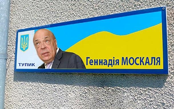 Мастер класс по ссорам с губернатором: в Мукачево суд отменил переименование улицы в тупик Москаля