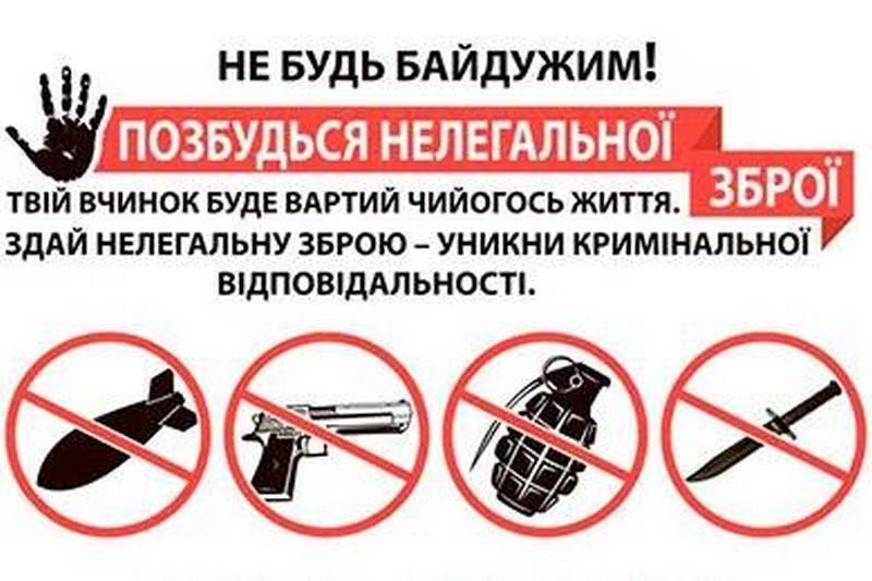 На Николаевщине стартовал месячник добровольной сдачи оружия