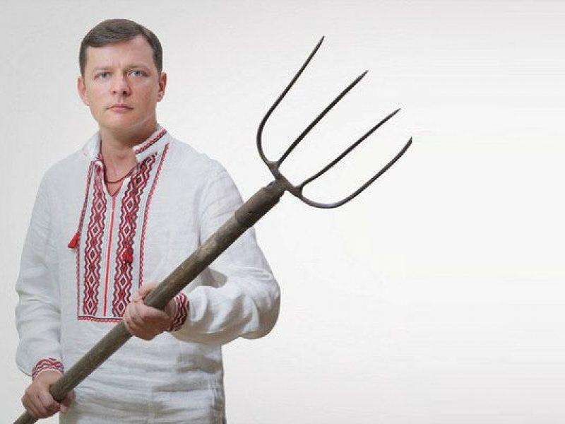 Счастливчик Ляшко. Политик задекларировал лотерейные выигрыши на 570 тыс.грн.