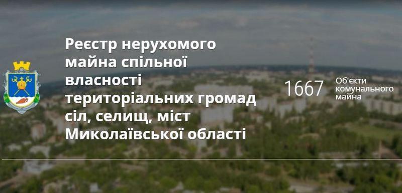 Николаевская ОГА открыла доступ к электронному Реестру областного коммунального имущества