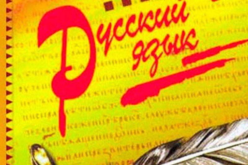 Николаевский горсовет попробует отменить статус регионального для русского языка