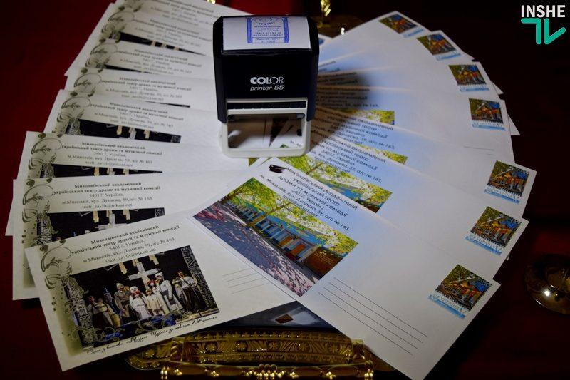 В честь 90-летия украинского муздрама: в Николаеве состоялось спецгашение почтовой марки и конвертов