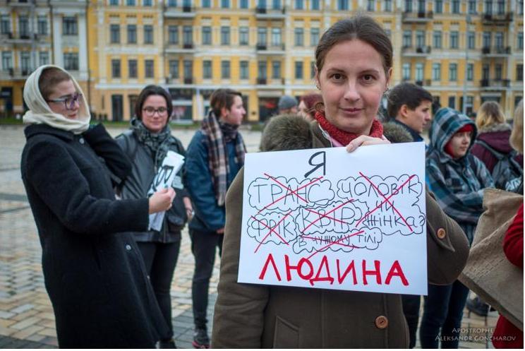 Обошлось без стычек: в Киеве прошел марш за права трансгендеров