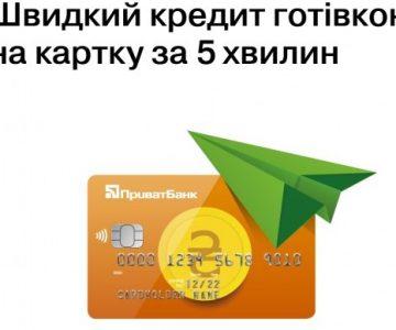 кредит от приватбанка наличными севастополь кредит под залог недвижимости