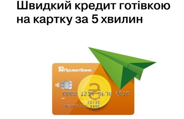 потребительские кредиты приватбанка хоме кредит на московской