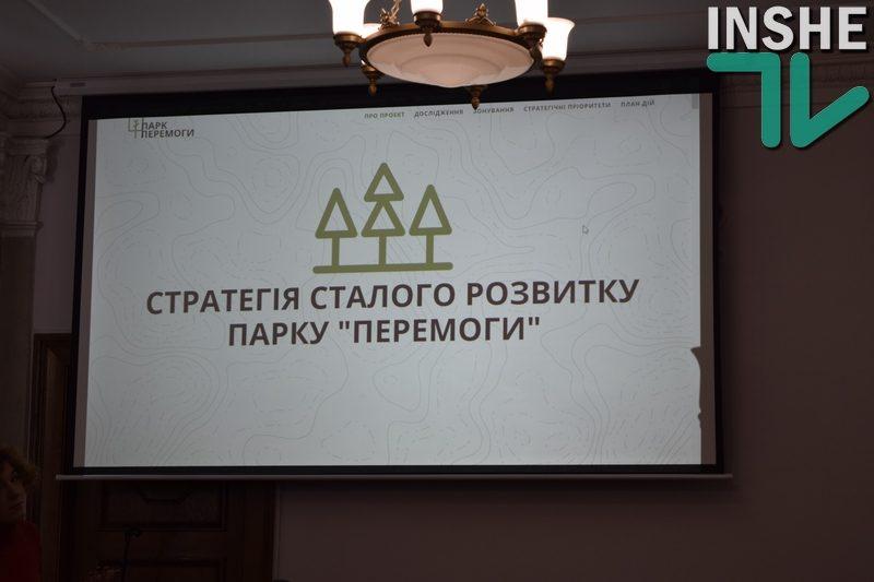 На развитие Парка Победы из бюджета города Николаева в 2018 году хотят направить 21 млн грн, из которых 6,5 млн – на трассу здоровья