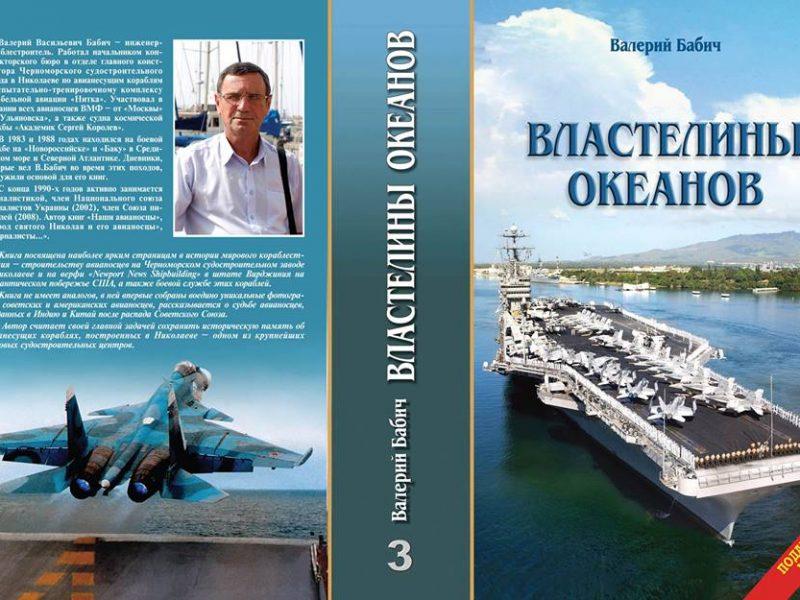 «Властелины океанов»: увидела свет новая книга конструктора авианосцев из Николаева Валерия Бабича