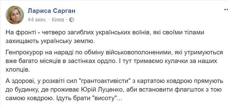 Автомайдановцы привезли к дому Луценко одеяло, в ГПУ обозвали их грантоактивистами 5