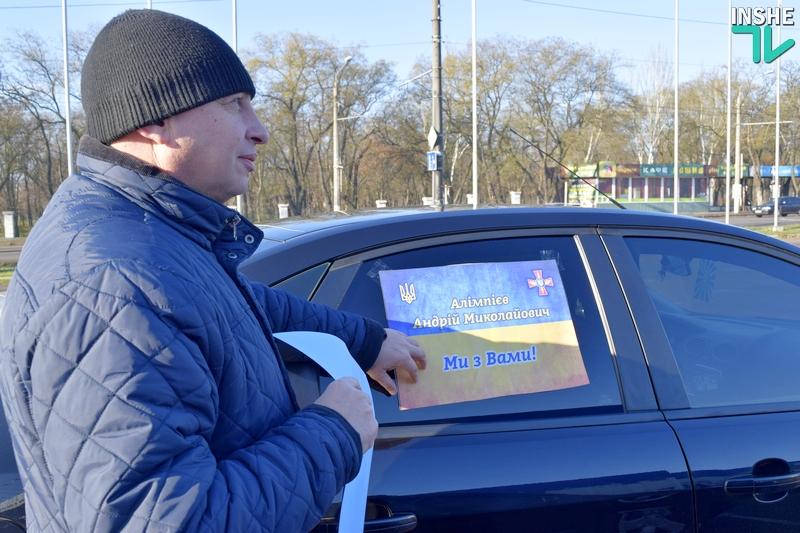 «Алимпиев Андрей Николаевич, мы с Вами!»: в Николаеве прошел автопробег в поддержку арестованного начальника Харьковского НУВС ВСУ 3