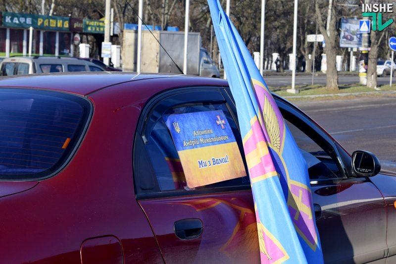 «Алимпиев Андрей Николаевич, мы с Вами!»: в Николаеве прошел автопробег в поддержку арестованного начальника Харьковского НУВС ВСУ