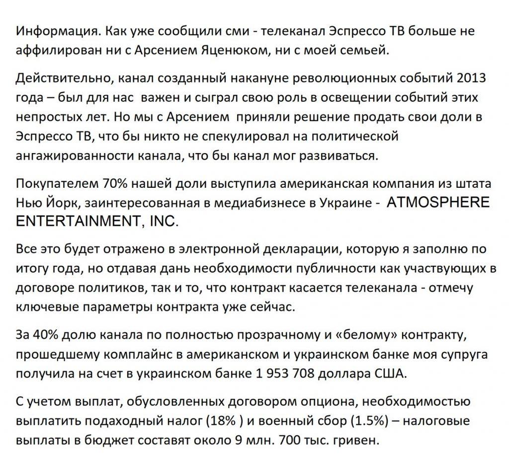 Яценюк и супруга Авакова продали свои доли «Эспресо»