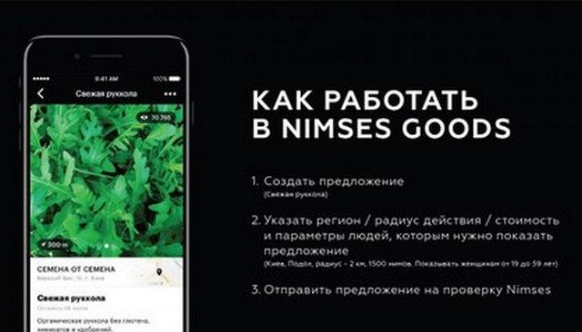 Геолокационная соцсеть Nimses запустила сервис Goods. И в Николаеве тоже