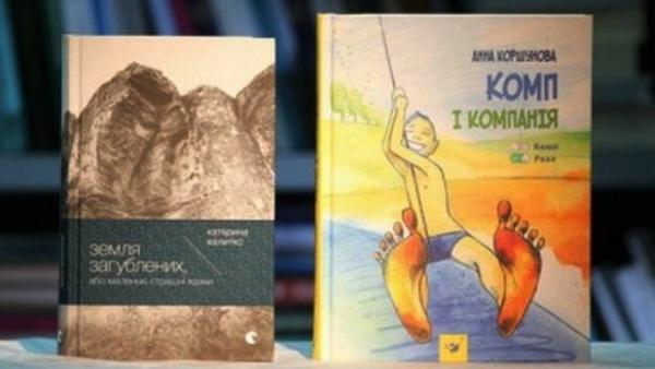 Названа лучшая украинская книга по версии ВВС