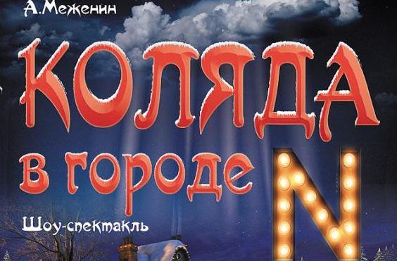 """Два юбилея -два бенефиса. """"Коляда"""" в Николаевском театре"""