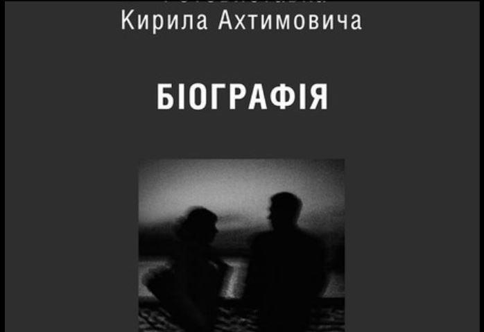 """""""Биография"""". Фотовыставка Кирилла Ахтымовича"""