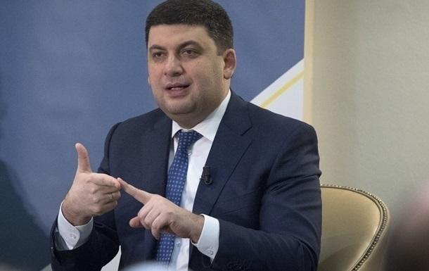 Гройсман: двигаться быстрее Украине не позволяет сопротивление системы